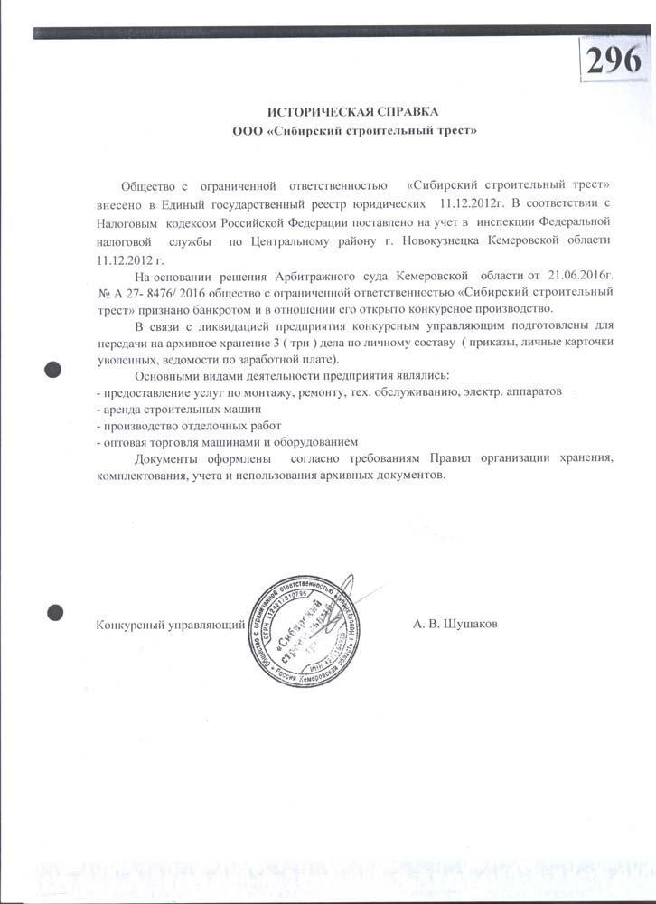 Сибирский строительный трест