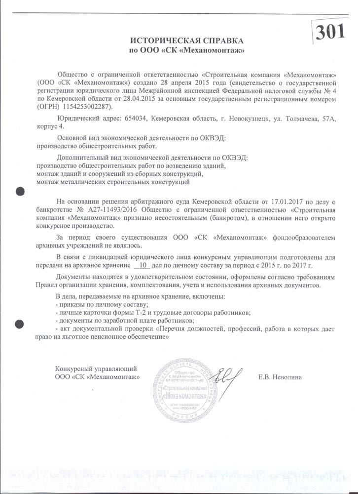 ООО Строительная компания Механомонтаж