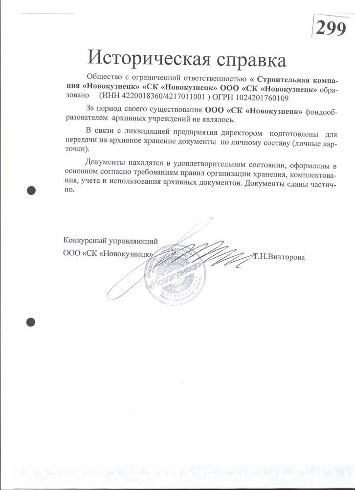 ООО Строительная компания Новокузнецк