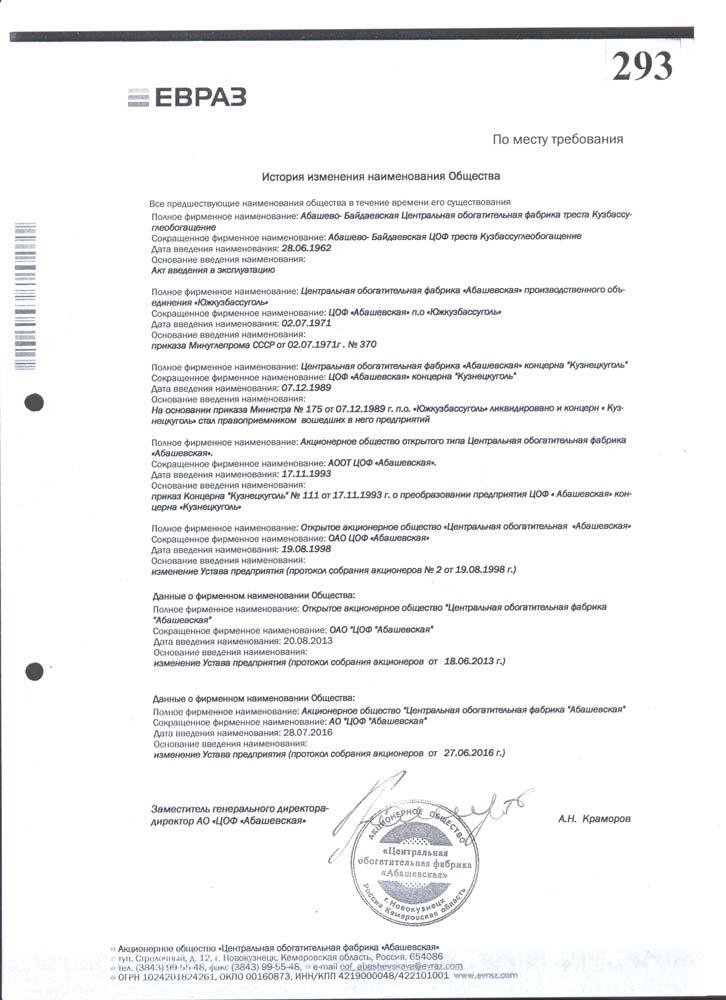 Абашевская