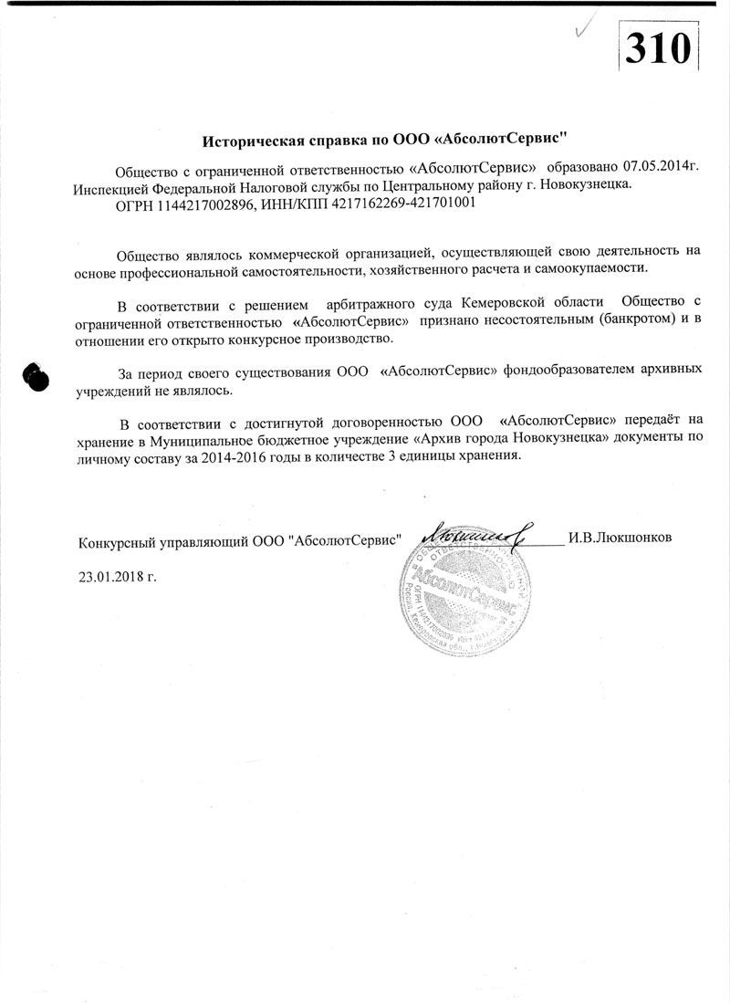 ООО-АбсолютСервис
