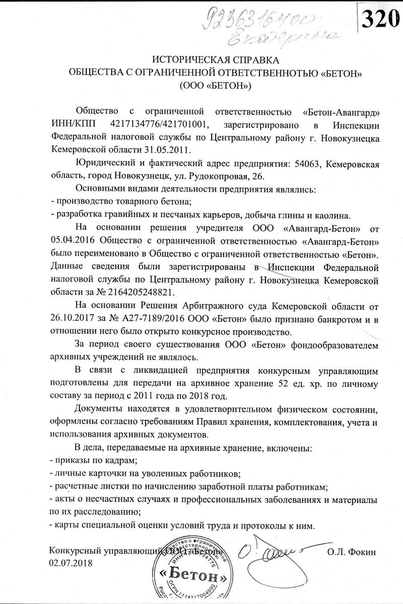 ООО-Бетон