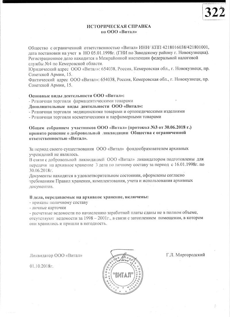 ООО-Витал