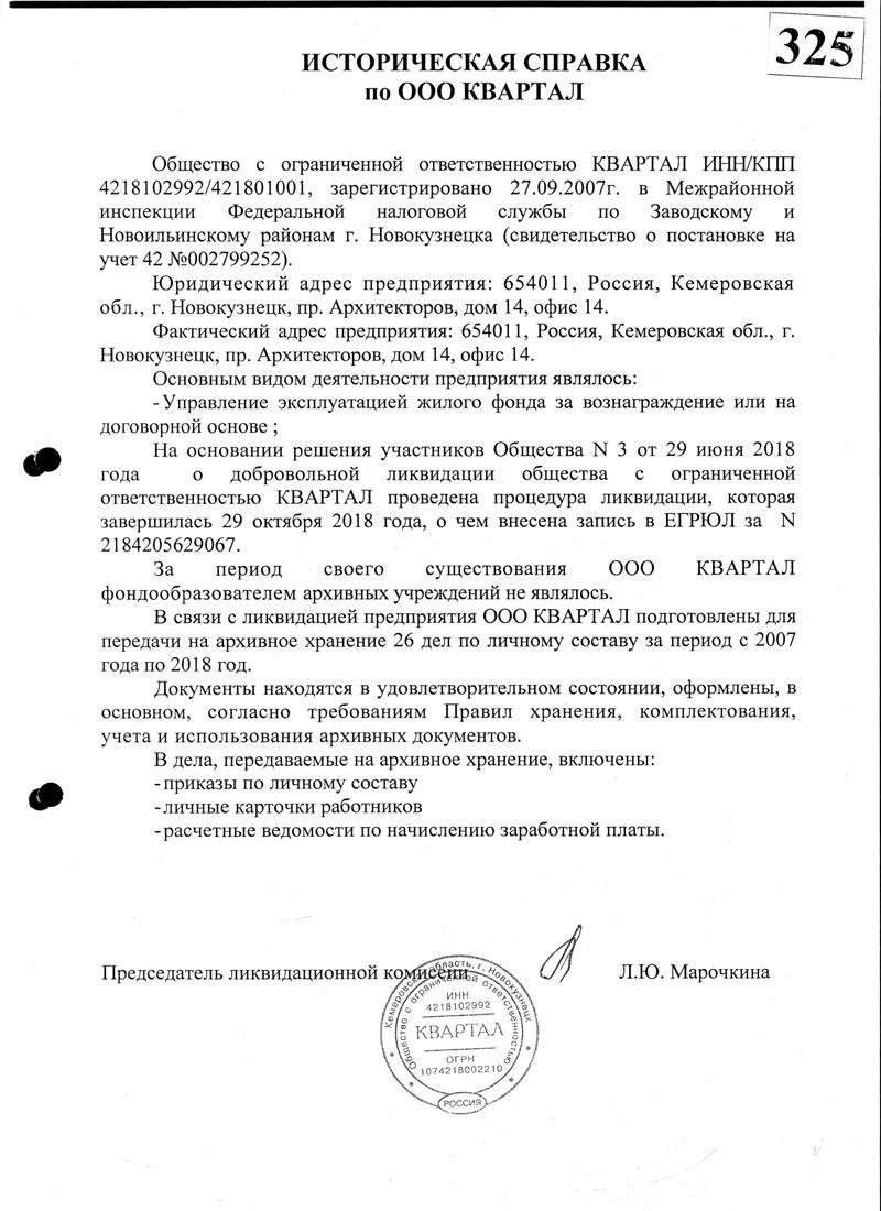 ООО-Квартал