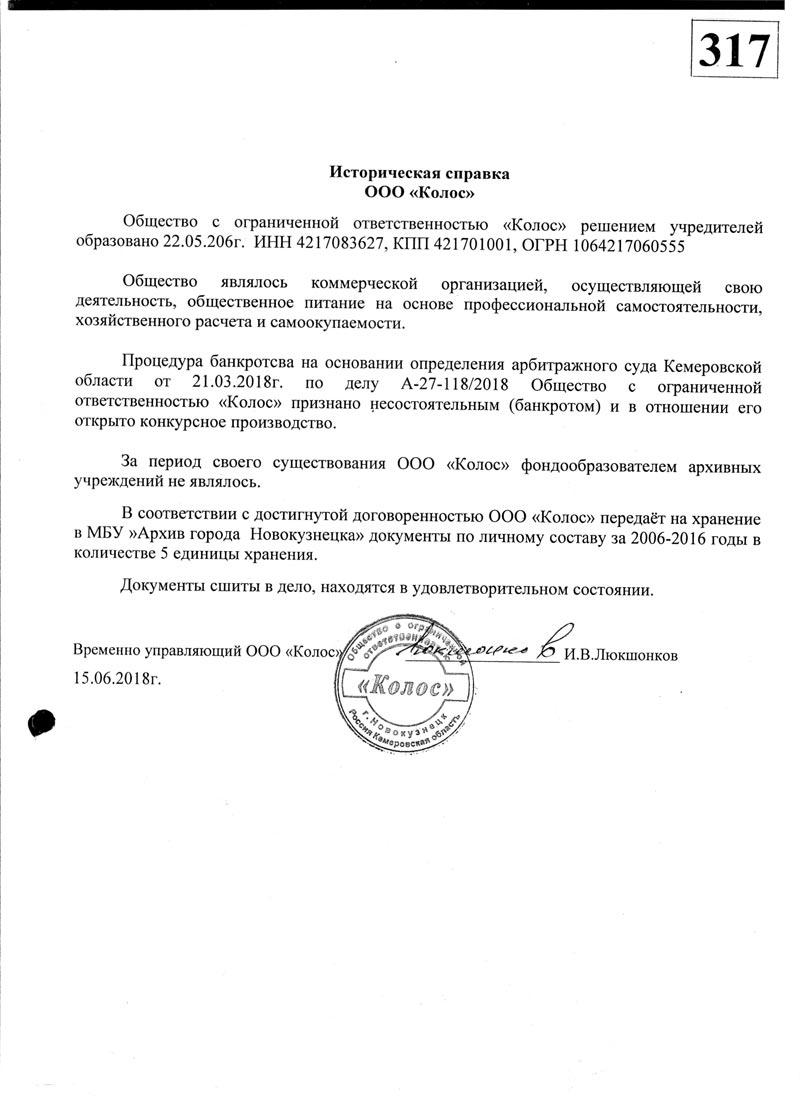 ООО-Колос
