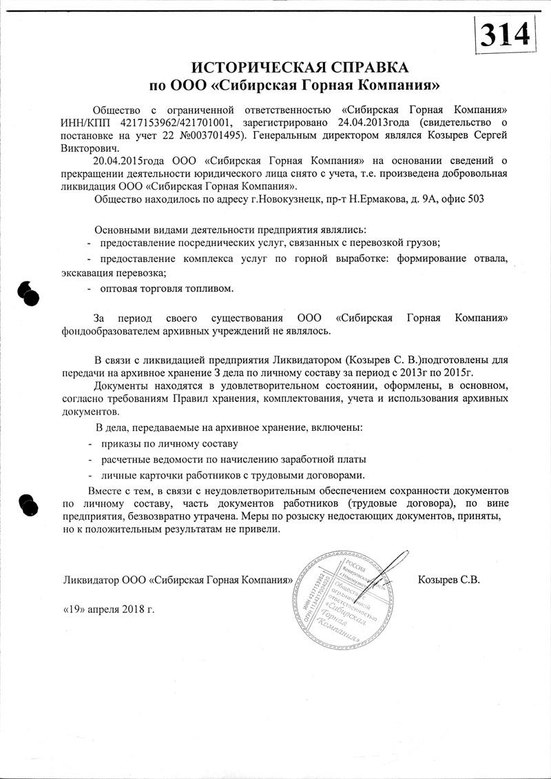 ООО-Сибирская-Горная-Компания