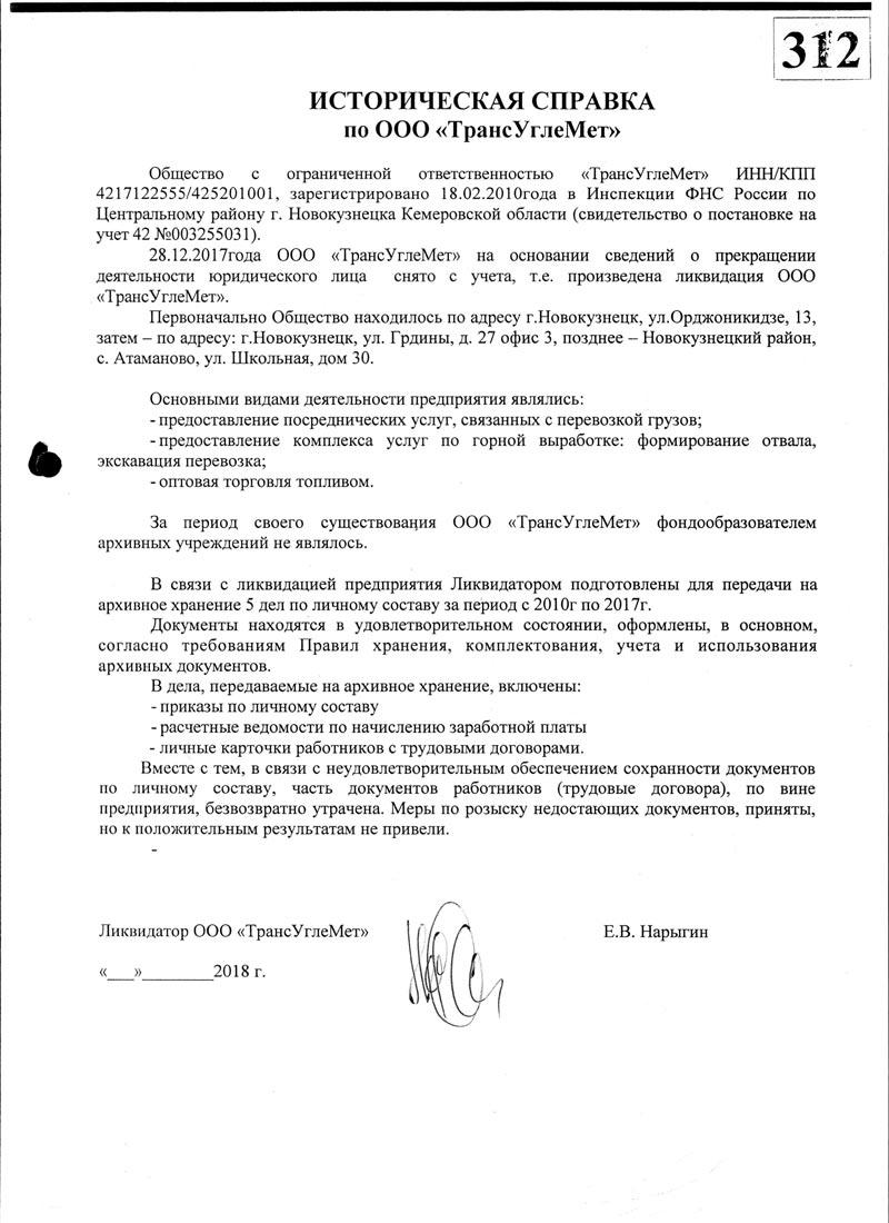 ООО-ТрансУглеМет
