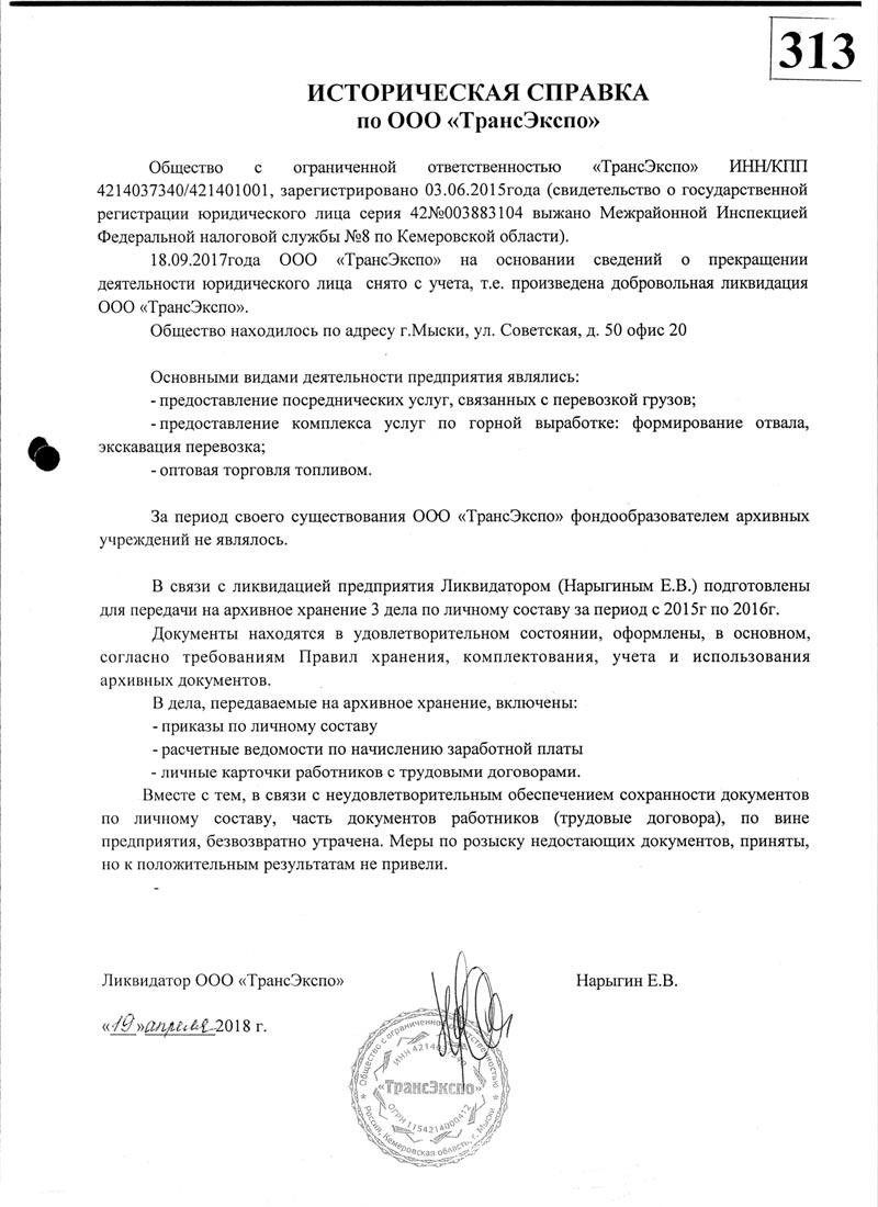 ООО-ТрансЭкспо