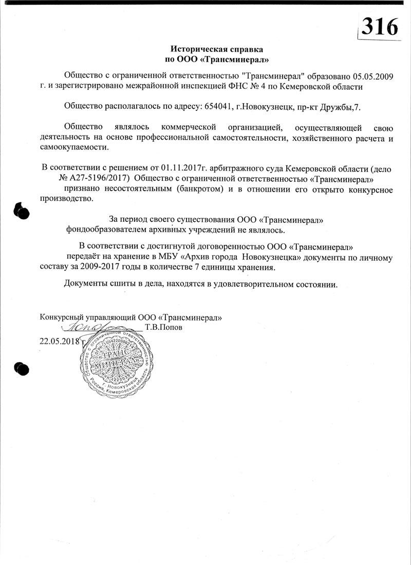 ООО-Трансминерал