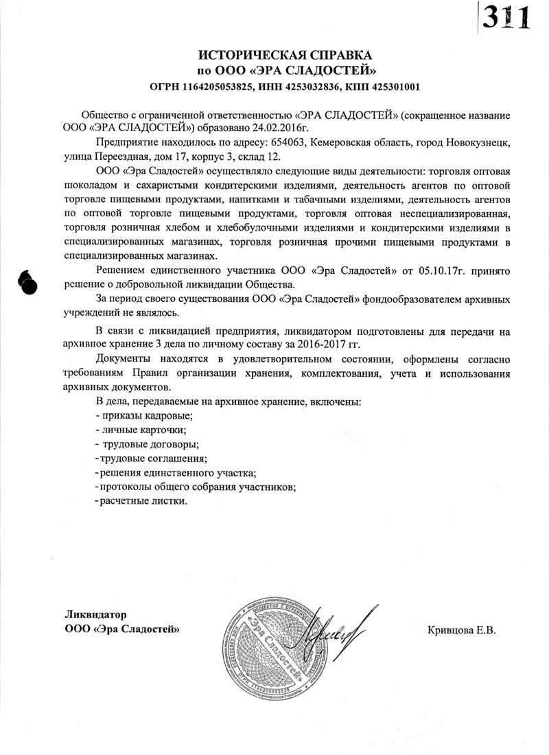 ООО-ЭРА-СЛАДОСТЕЙ