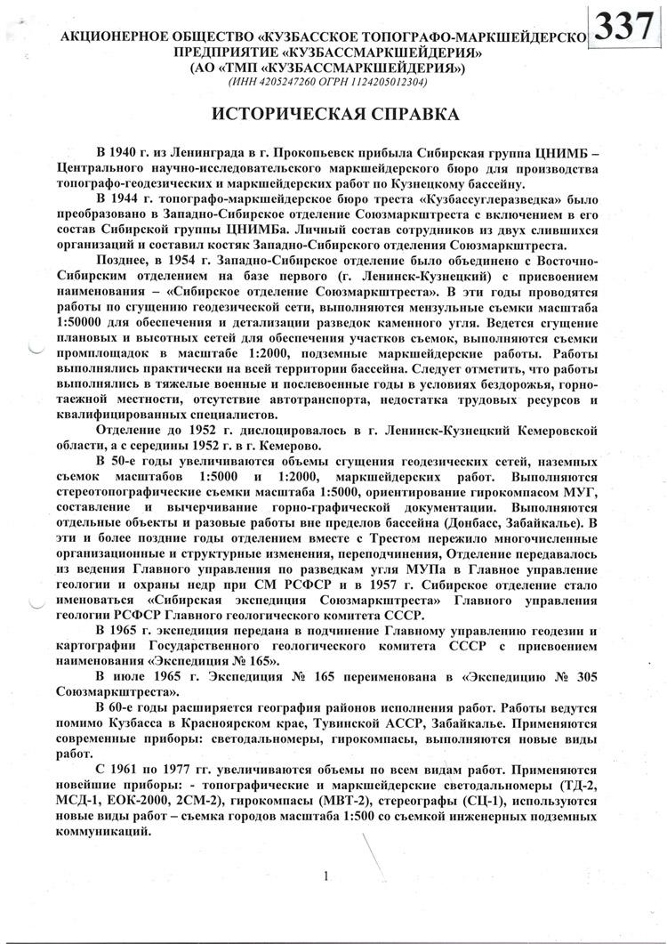 АО «ТМП «Кузбассмаркшейдерия»