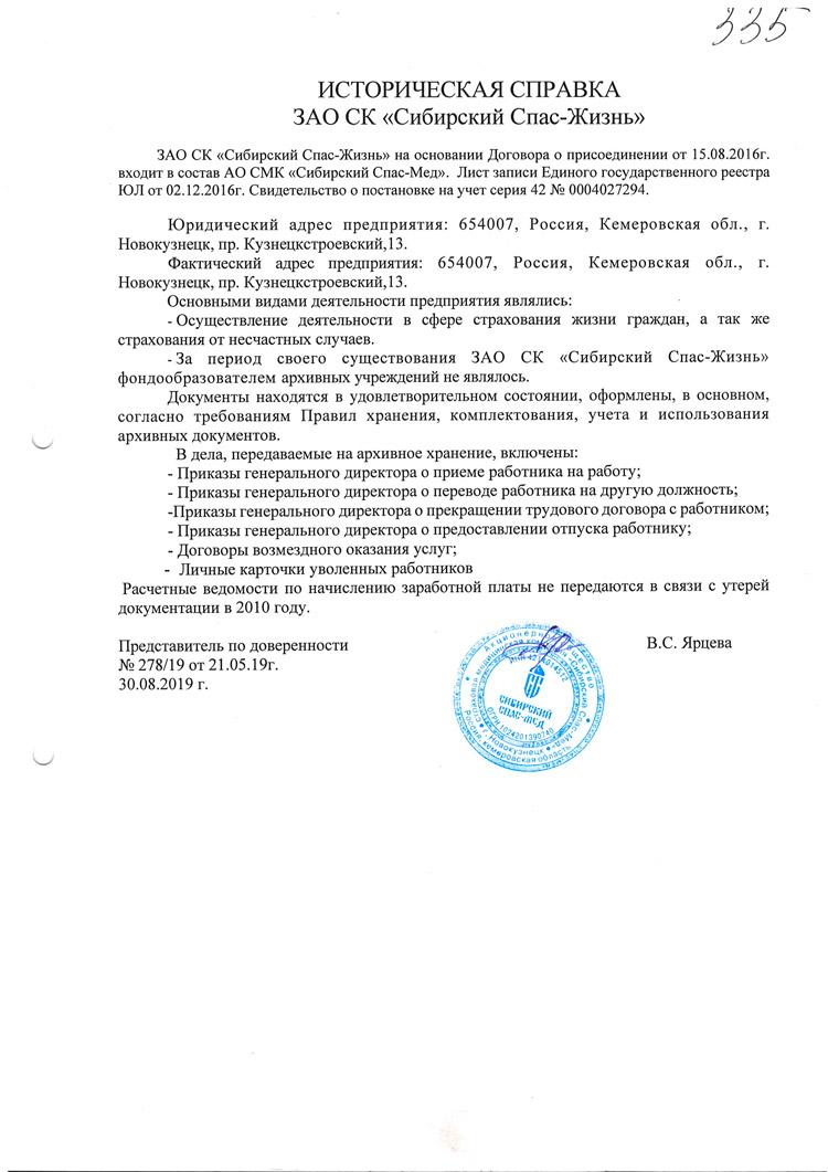 АО Страховая медицинская компания «Сибирский  Спас-Жизнь»