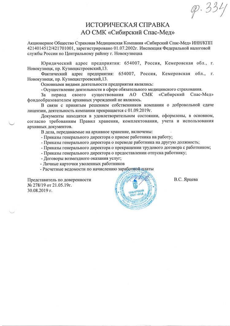 АО Страховая медицинская компания «Сибирский Спас-Мед»