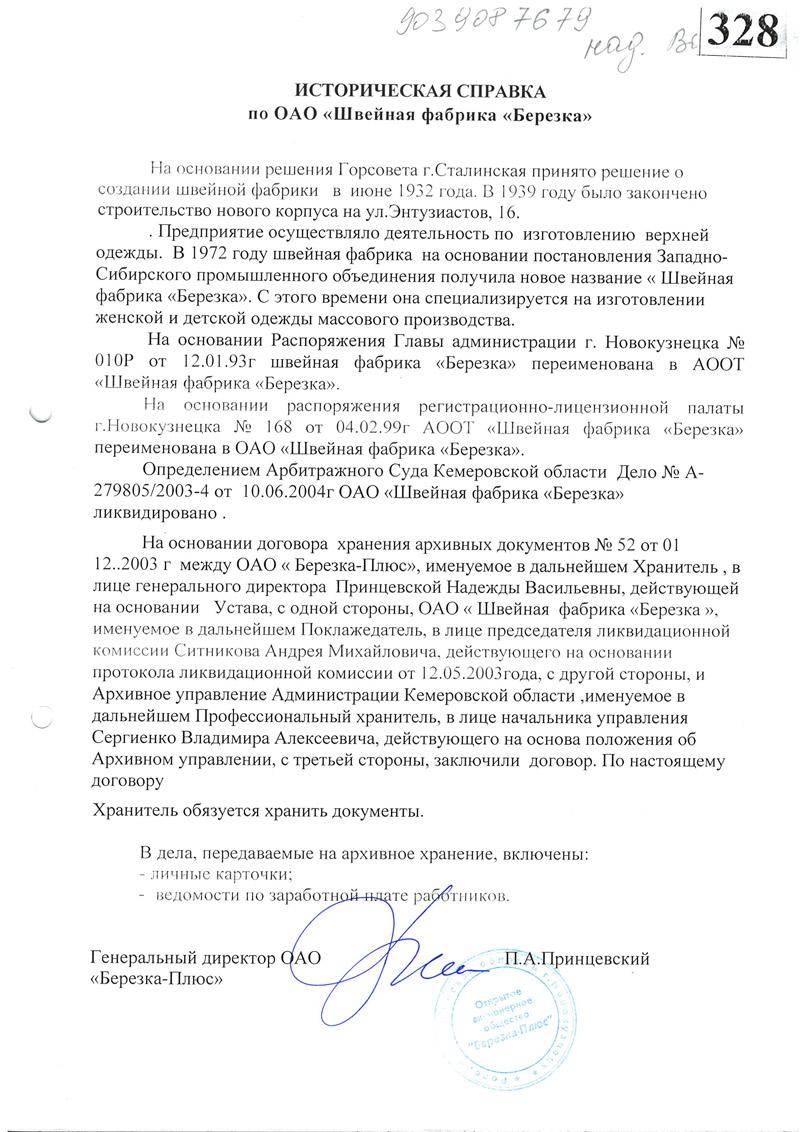 ОАО «Швейная фабрика «Березка»