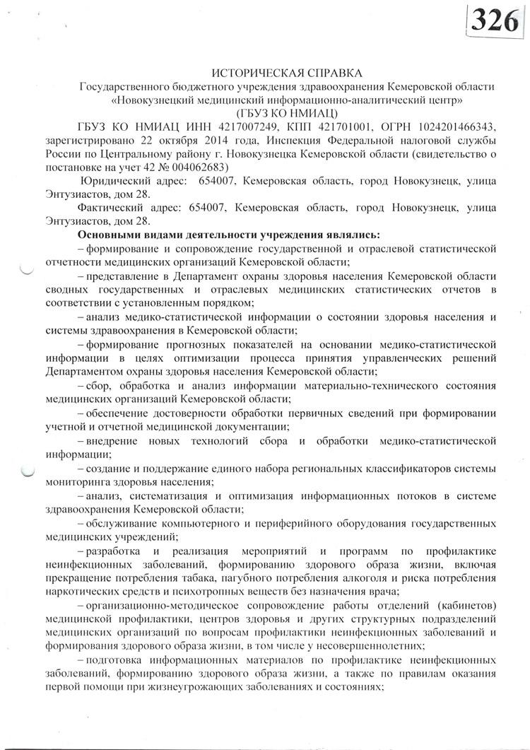 ГБУ КО «Новокузнецкий медицинский информационно - аналитический центр»