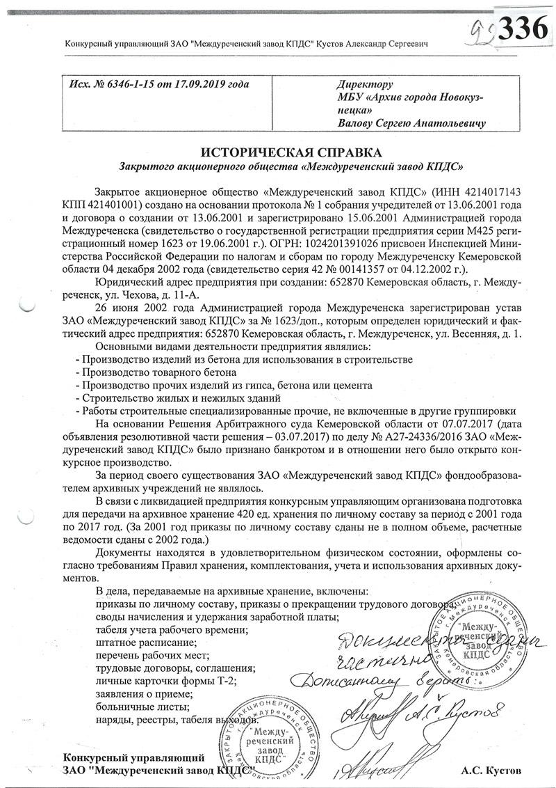 ЗАО «Междуреченский завод КПДС»