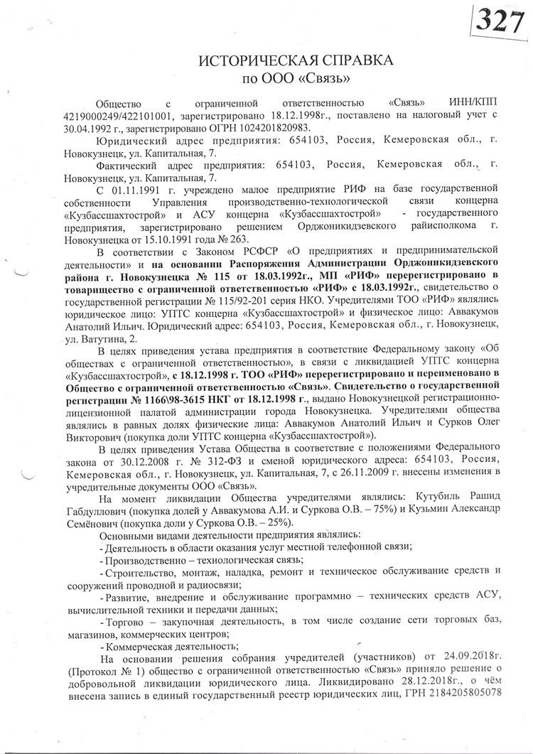 ООО «Связь»