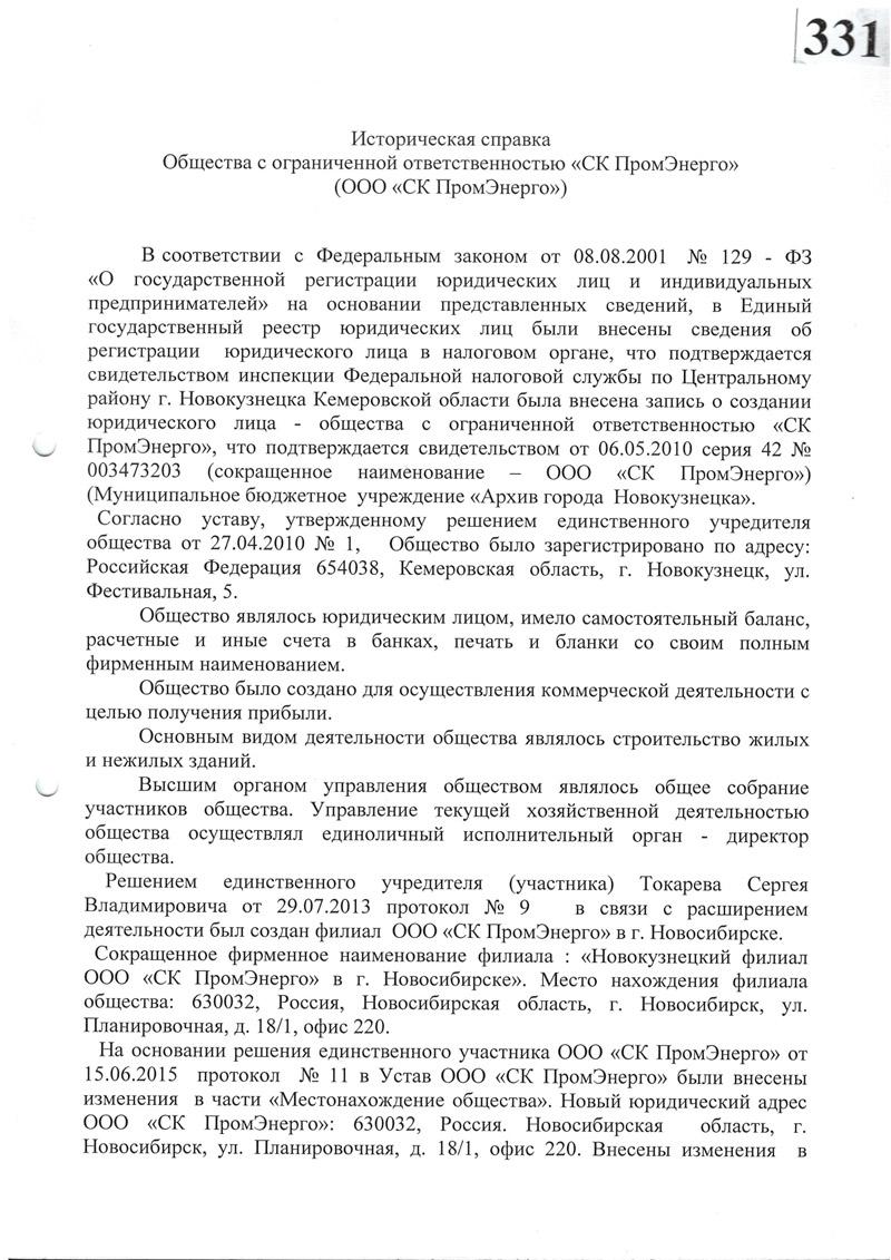 ООО «СК ПромЭнерго»